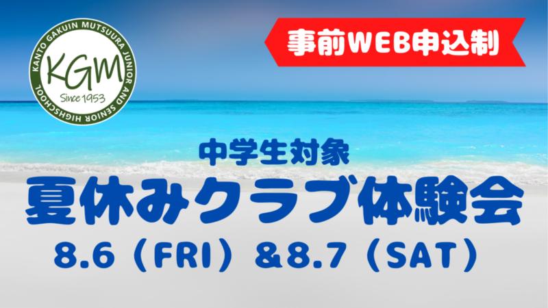 夏休みクラブ体験会【中止】